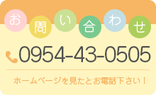 0954-43-0505